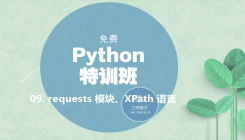 09. requests 模块、XPath 语言