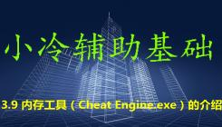 3.9 内存工具(Cheat Engine.exe)的介绍