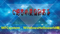 第二章 MFCsystem,WindowsHelloworld概述讲解